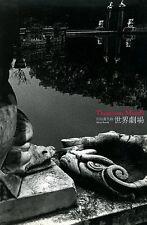 Theatrum Mundi - Japanese Kikuji Kawada Photo Book