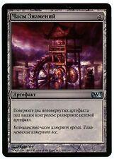 ***1x FOIL Russian Clock of Omens*** MTG Magic 2013 -Kid Icarus-