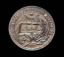 Silver school medal of the RSFSR sample of 1954