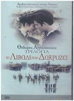The Weeping Meadow / To Livadi Pou Dakryzei [DVD] Theo Angelopoulos