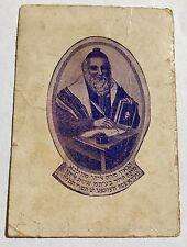 "Image of Rabbeinu Eliyahu Gr""a Vilna Gaon. Rare Old Rabbi Photo Judaica הגר""א"