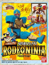 Bandai Super Sentai Artisan Shuriken Ninninger : OtomoNin RODEOMARU Real Ver.