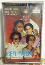 SOFA CUM BED DRAMA BENGALI Bollywood Indian Audio Cassette Tape MIL-Not CD