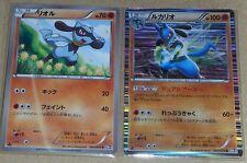 Japanese Pokemon BW7 Plasma Gale 1st Edition Riolu Lucario Set