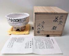 DEISHI SHIBUYA Oni-Hagi-Demon-Chawan tea-Bowl SNOW YAKI CUP Shirasagi White