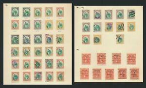 GUATEMALA STAMPS 1881 QUETZAL BIRD Sc #21/25 INC MINT OG SET & 1886 BARRIOS