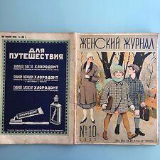 "1927 RUSSIAN USSR AVANT-GARDE CONSTRUCTIVISM ""WOMAN MAGAZINE"" FASHION POSTER #10"