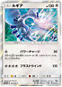 Pokemon Card Japanese - Lugia 237/SM-P - PROMO HOLO MINT