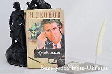 Book Nikolai Leonov The scarlet blood 2009 Николай Леонов  Кровь алая VB33