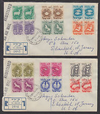 Israel Sc 190-201 pairs on 2 REGISTERED AIR covers, VF