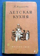 1955 Russian Soviet USSR Vintage Book Kid's Kitchen Cooking for children Rare