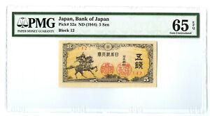 1944 ND BANK OF JAPAN 5 SEN PMG 65 EPQ PICK #52a BLOCK 12 BANKNOTE GEM UNC