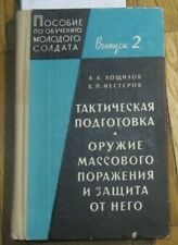 Manual Russian Army battle Book Tactic al training Nuclear Defense Weapon Force