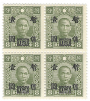 1943 JAPAN OCCUPIED CENTRAL CHINA STAMP BLOCK, MINT MNH OVERPRINT SYS $1 ON 8C