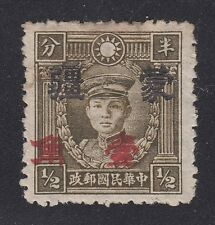 CHINA, 1943. Mengchiang,  J. Occupation, NC1049, Used