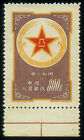 China PRC 1953? Military Postage Stamps M2 $800 MNH (No gum as issued) w Margin