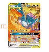Pokemon card SM10b 035/054 Moltres & Zapdos & Articuno GX RR Sky Legend