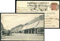 Russia TURKESTAN RAILWAY postmark TPO#203 Krasnovodsk-Chardzhui cancel card