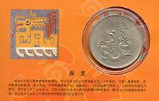 PIECE DE MONNAIE ASIE / CHINE CHINA / LE DRAGON / ASTROLOGIE / ASTROLOGY