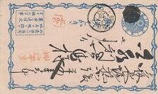 CHINA JAPAN Post Office Early 1900's Stationery Card Used