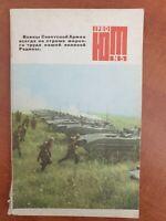 "1980 USSR Magazine ""Young Technician"" Журнал Юный техник №5 Rare Vintage"