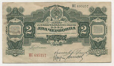 Russia 2 Chervonetz 1928 Pick 199 VF+ Banknote Circulated