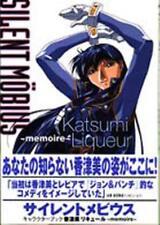 SILENT MOBIUS Character book Katsumi Liqueur memoire