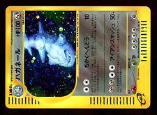 POKEMON JAPONAISE E3 HOLO N° 73/80 STEELIX 100 PV