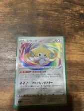 Legendary  Heartbeat Jirachi S3a 050/076 AMAZING RARE | Pokemon Japanese  Card