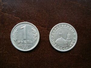 Russia ONE coin 1 ruble 1991 LMD  last coin of the USSR
