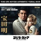 GODZILLA STORE TOHO SFX MOVIES AUTHENTIC VISUAL BOOK EX VOL.7 AKIRA TAKARADA