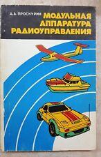 Soviet Russian book Modular radio control equipment RC schemes for models Signal