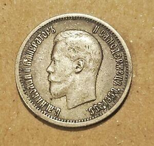 RUSSIA 25 KOPECKS 1896 ~ NICHOLAS II ~ SCARCE 2-YEAR TYPE ~ CHOICE VERY FINE