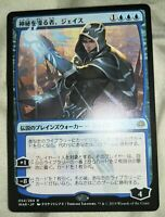 Jace, Wielder of Mysteries Japanese War of the Spark Alternate Anime Art mtg NM