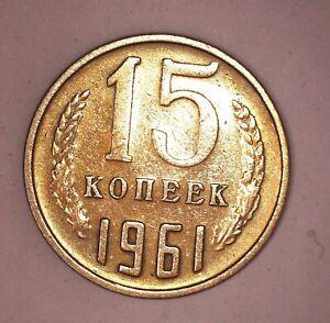 USSR 15 kopeks 1961