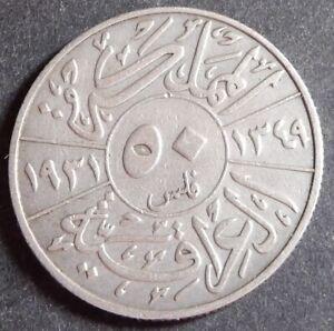 Iraq 50 Fils 1931 AH 1349 Silver Rare!