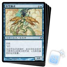 CHINESE SPELLSTUTTER SPRITE X4 Lorwyn LRW Magic MTG MINT CARD