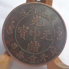 L-155696 Collection of old China in guangdong province to build guangxu ingots