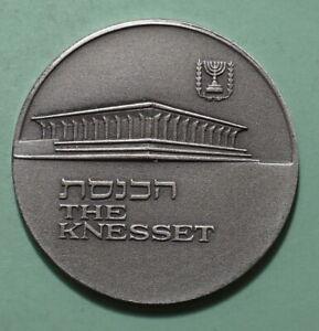 ISRAEL 1971 The Knesset Jerusalem 935 STERLING Silver Coin Medal 47 grms 45mm DM