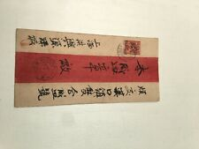 China Dragon Stamp Protective Cover