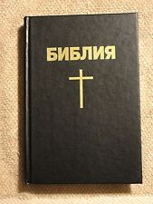 Russian Bible Synodal Version, Hardcover Black, Cross, Medium Size  f/s