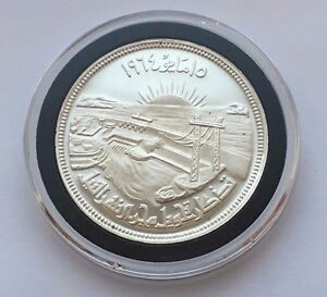 1964 EGYPT SILVER PROOF 50 PIASTRES DIVERSION OF THE NILE COIN FREE SHIPPING