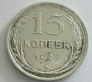 Russia Silver 15 Kopeks 1928, Y 87