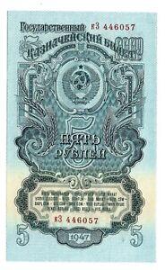 Russia (P220) 5 Rubles 1947 UNC