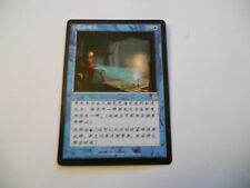 1x MTG CHINESE Alter Reality-Modificare la Realtà Magic EDH TOR Torment x1