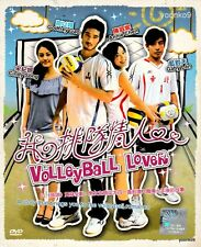 Volleyball Lover - Taiwan Drama (2010 TV Series) English Sub_ 6 DVD _Godfrey Gao