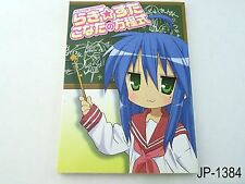 Lucky Star Official Fanbook Konata no Houteishiki Japanese Artbook US Seller