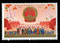 China Stamp 1974 J2 the 25th Anniv. of Founding of PRC (1st Set)