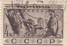 USSR Russia 1933. JEWS, BIROBIDZHAN. SC # 492. Precancel. Lightly Hinged OG