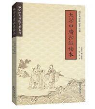 大学中庸初级读本 primer reading of daxue and zhongyong - bilingual